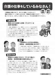 介護労働ビラ表