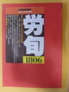 1806号 特集・外国人研修・技能実習制度問題