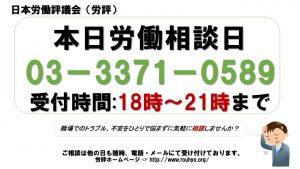 %e6%9c%ac%e6%97%a5%e5%8a%b4%e5%83%8d%e7%9b%b8%e8%ab%87%e6%97%a5