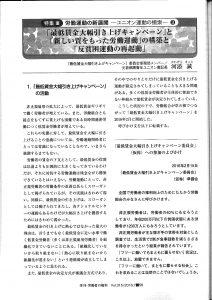 季刊・労働者の権利」で特集「労...