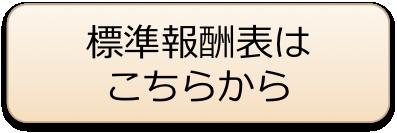 標準報酬表はこちらから/暁法律事務所