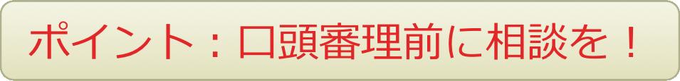 入館事件:相談のポイント/暁法律事務所