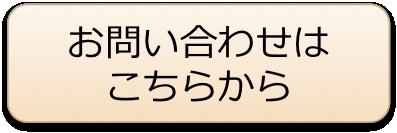 お問い合わせはこちらから/暁法律事務所