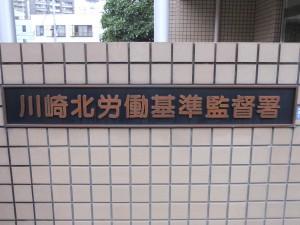 川崎北労基署看板