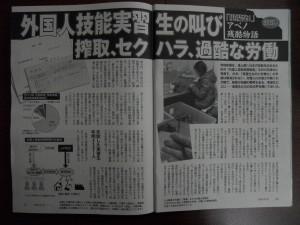 技能実習生の叫び(週刊朝日)