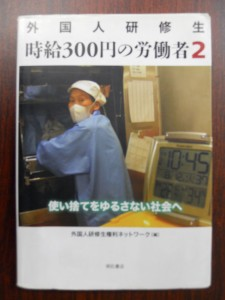 時給300円の労働者2