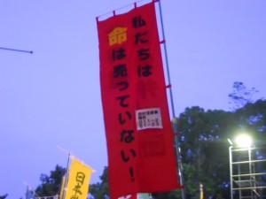 「私たちは命は売っていない」北海労労働弁護団の旗