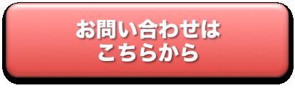 暁法律事務所お問い合わせ